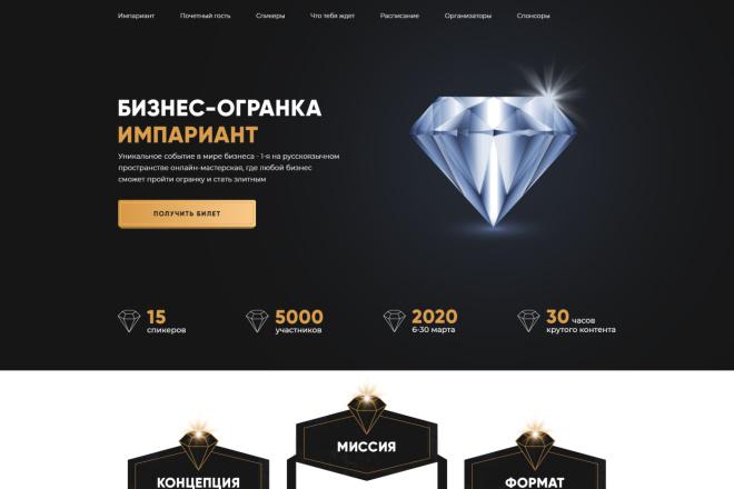 Дизайн Landing Page в PSD или Figma 6 - kwork.ru