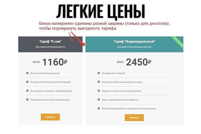 Лендинг для любых целей на Wordpress 24 - kwork.ru