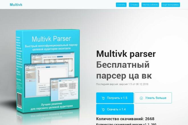 Создам качественный сайт с SEO оптимизацией 11 - kwork.ru