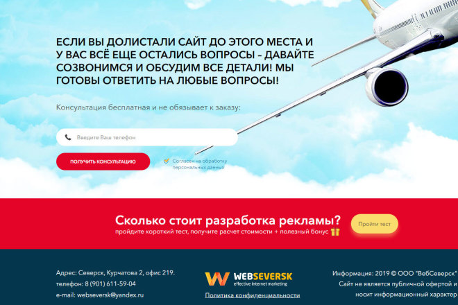 Адаптация страницы сайта под мобильные устройства 3 - kwork.ru