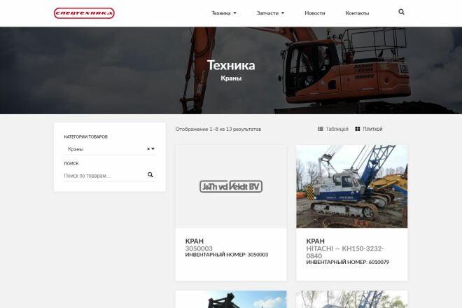 Скопирую любой сайт или шаблон 25 - kwork.ru