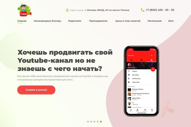 Дизайн сайтов в Figma. Веб-дизайн 11 - kwork.ru