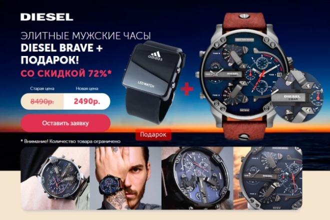 Сделаю продающий Лендинг для Вашего бизнеса 100 - kwork.ru