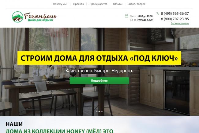 Сделаю продающий Лендинг для Вашего бизнеса 97 - kwork.ru