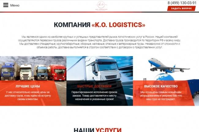Сделаю продающий Лендинг для Вашего бизнеса 90 - kwork.ru