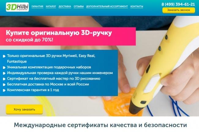 Сделаю продающий Лендинг для Вашего бизнеса 89 - kwork.ru