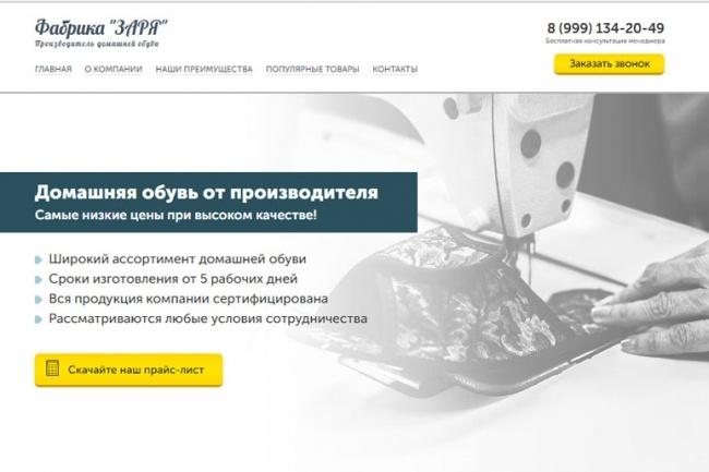Сделаю продающий Лендинг для Вашего бизнеса 91 - kwork.ru