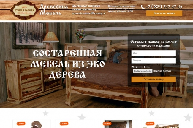 Сделаю продающий Лендинг для Вашего бизнеса 93 - kwork.ru