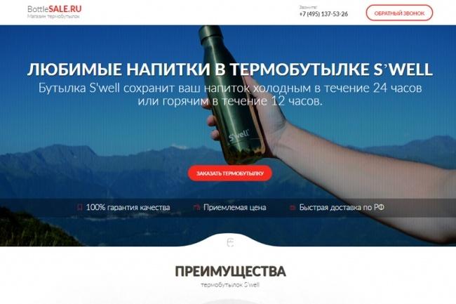 Сделаю продающий Лендинг для Вашего бизнеса 92 - kwork.ru