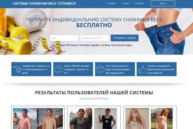 Сделаю продающий Лендинг для Вашего бизнеса 95 - kwork.ru