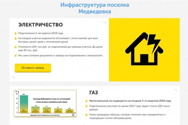 Сделаю продающий Лендинг для Вашего бизнеса 94 - kwork.ru