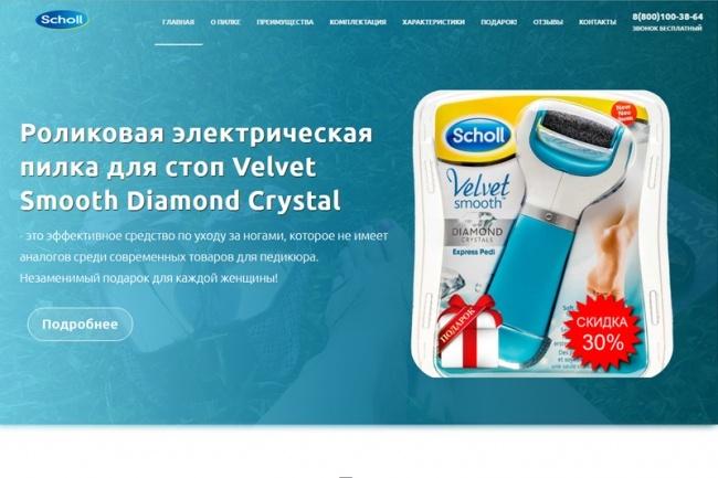 Сделаю продающий Лендинг для Вашего бизнеса 88 - kwork.ru