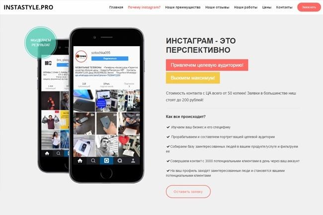 Сделаю продающий Лендинг для Вашего бизнеса 86 - kwork.ru