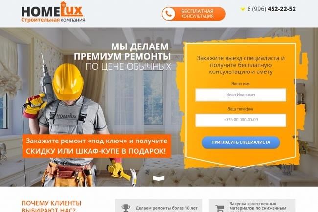 Сделаю продающий Лендинг для Вашего бизнеса 85 - kwork.ru