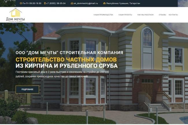 Сделаю продающий Лендинг для Вашего бизнеса 81 - kwork.ru