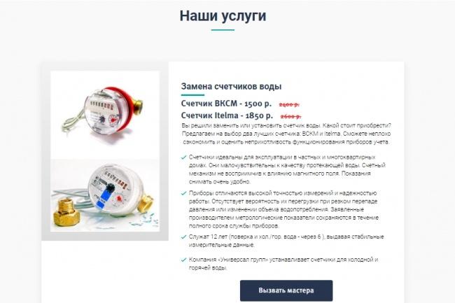 Сделаю продающий Лендинг для Вашего бизнеса 83 - kwork.ru