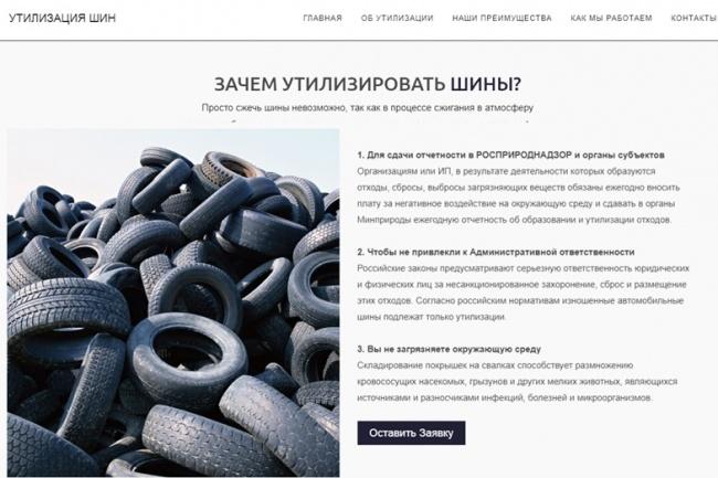 Сделаю продающий Лендинг для Вашего бизнеса 78 - kwork.ru