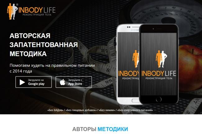 Сделаю продающий Лендинг для Вашего бизнеса 98 - kwork.ru