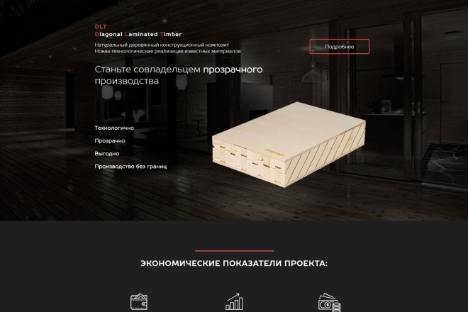 Вёрстка по PSD макету, на выгодных условиях 5 - kwork.ru