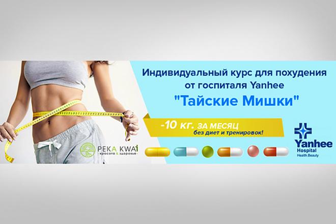 Баннер на сайт 122 - kwork.ru