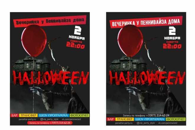 Постер, плакат, афиша 9 - kwork.ru
