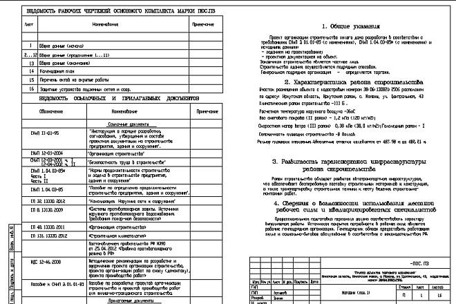 Выполню чертежи в AutoCad 86 - kwork.ru