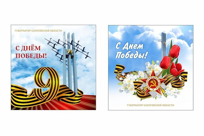 Сделаю открытку 133 - kwork.ru