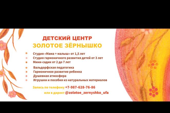 Баннер - создам дизайн 2 - kwork.ru