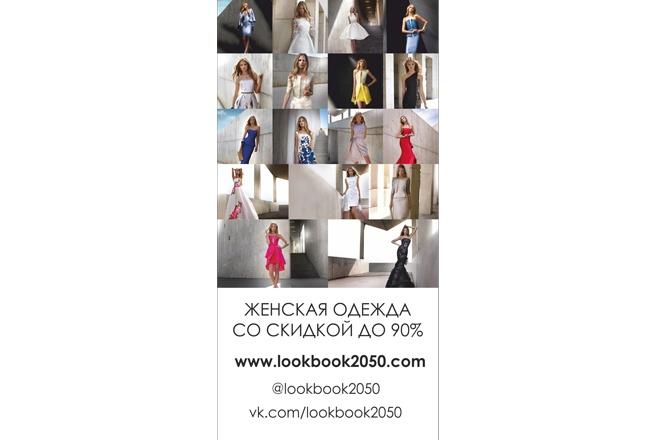 Баннер для печати 16 - kwork.ru