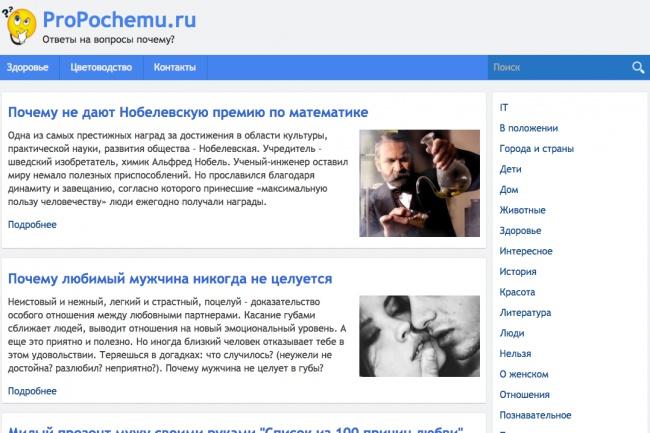 Адаптирую Ваш сайт под мобильные устройства 11 - kwork.ru