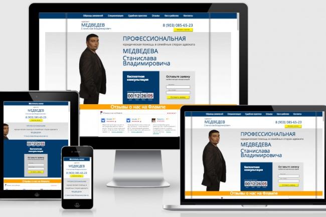 Адаптирую Ваш сайт под мобильные устройства 8 - kwork.ru