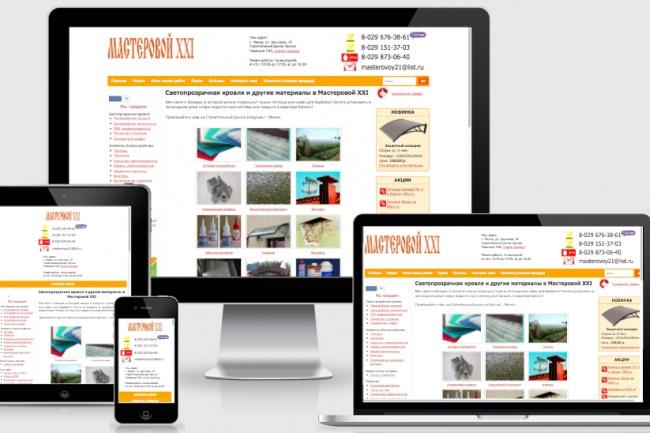 Адаптирую Ваш сайт под мобильные устройства 7 - kwork.ru