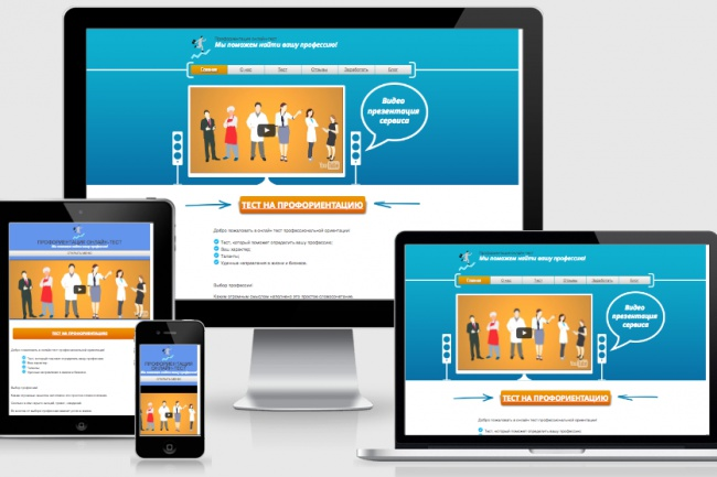 Адаптирую Ваш сайт под мобильные устройства 2 - kwork.ru