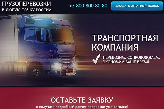 Готовые Landing Page. Коллекция 2018 года 6 - kwork.ru