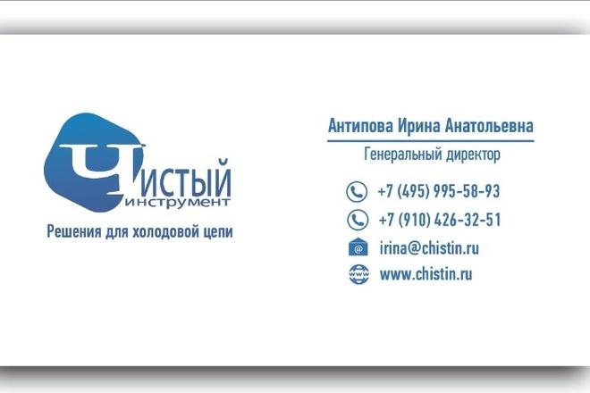 Отрисую логотип в векторе 18 - kwork.ru