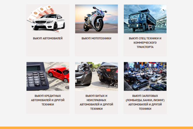 Сайт под ключ. Landing Page. Backend 74 - kwork.ru