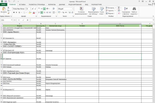 Напишу макрос на VBA для Excel 56 - kwork.ru