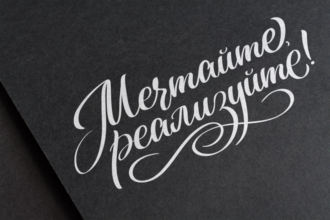 Надписи в стилях каллиграфия, леттеринг, типографика 4 - kwork.ru
