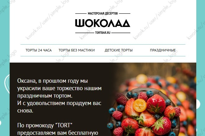 Html-письмо для E-mail рассылки 26 - kwork.ru