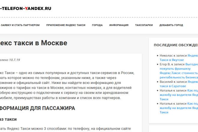 Доработка и исправления верстки. CMS WordPress, Joomla 77 - kwork.ru