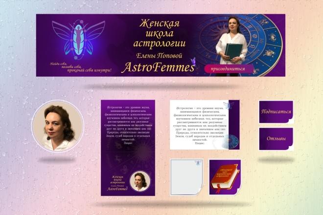 Оформлю ваше сообщество ВК 26 - kwork.ru