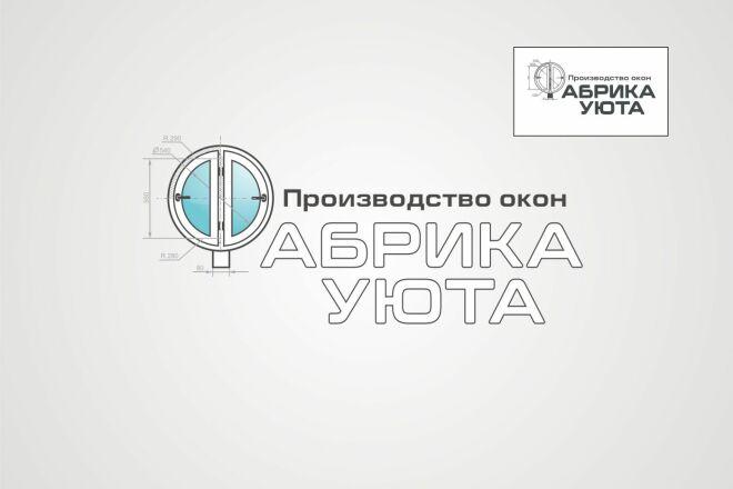 Логотип по образцу в векторе в максимальном качестве 48 - kwork.ru