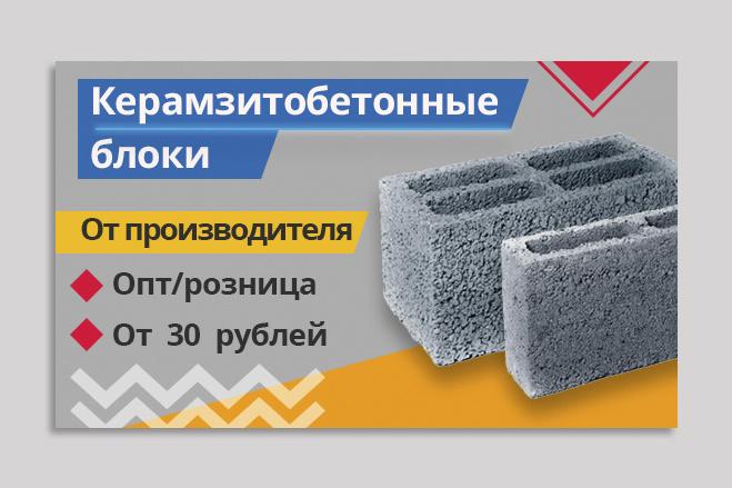 Баннер на сайт 49 - kwork.ru