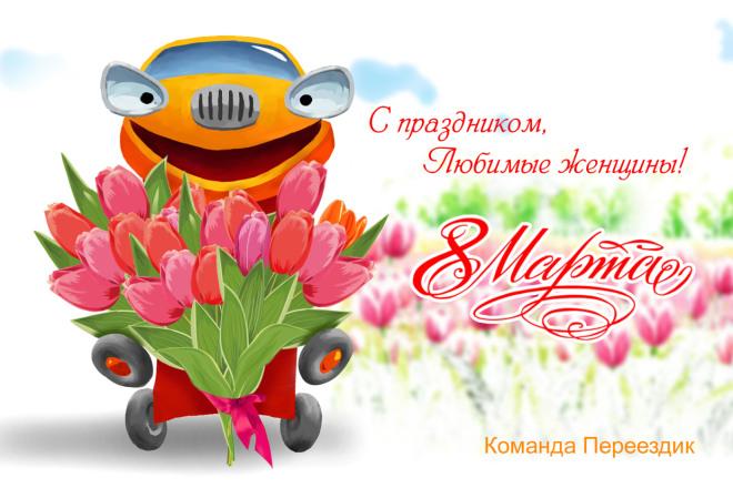 Разработаю дизайн электронного приглашения, открытки 1 - kwork.ru