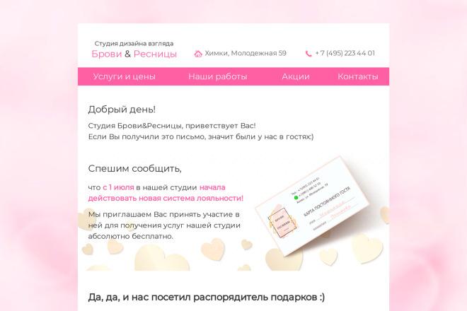 Создание и вёрстка HTML письма для рассылки 20 - kwork.ru