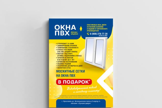 Изготовление дизайна листовки, флаера 16 - kwork.ru