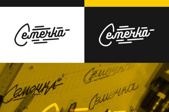 Ваш новый логотип. Неограниченные правки. Исходники в подарок 81 - kwork.ru