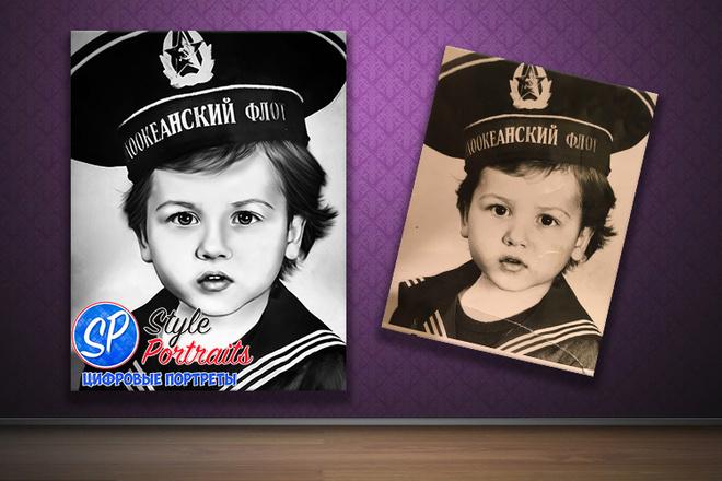 Цифровой портрет 2 - kwork.ru