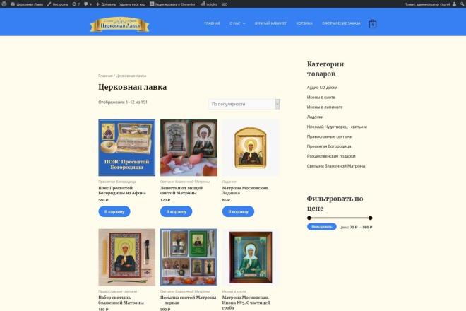 Создание готового интернет-магазина на Вордпресс WooCommerce с оплатой 6 - kwork.ru