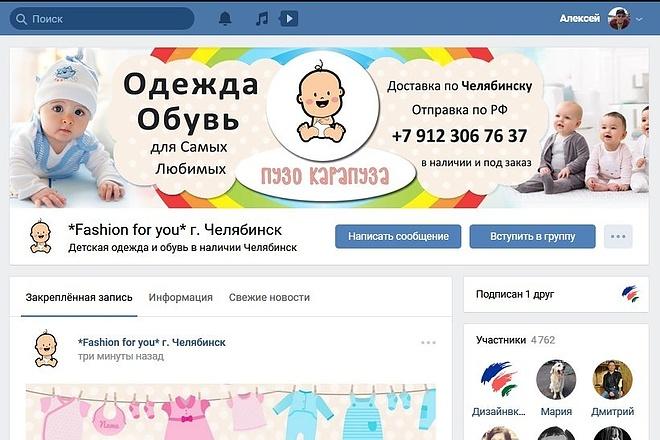 Оформлю группу ВК - обложка, баннер, аватар, установка 78 - kwork.ru